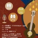 沖縄ライブ!