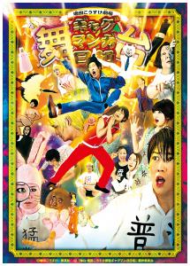 舞台ギャグマンガ日和(音楽) 公式サイト